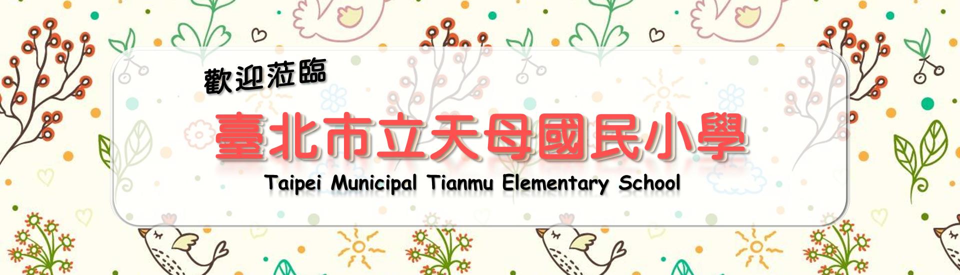 歡迎蒞臨臺北市立天母國民小學
