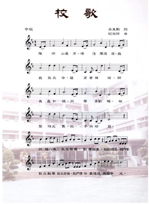 天母國小校歌