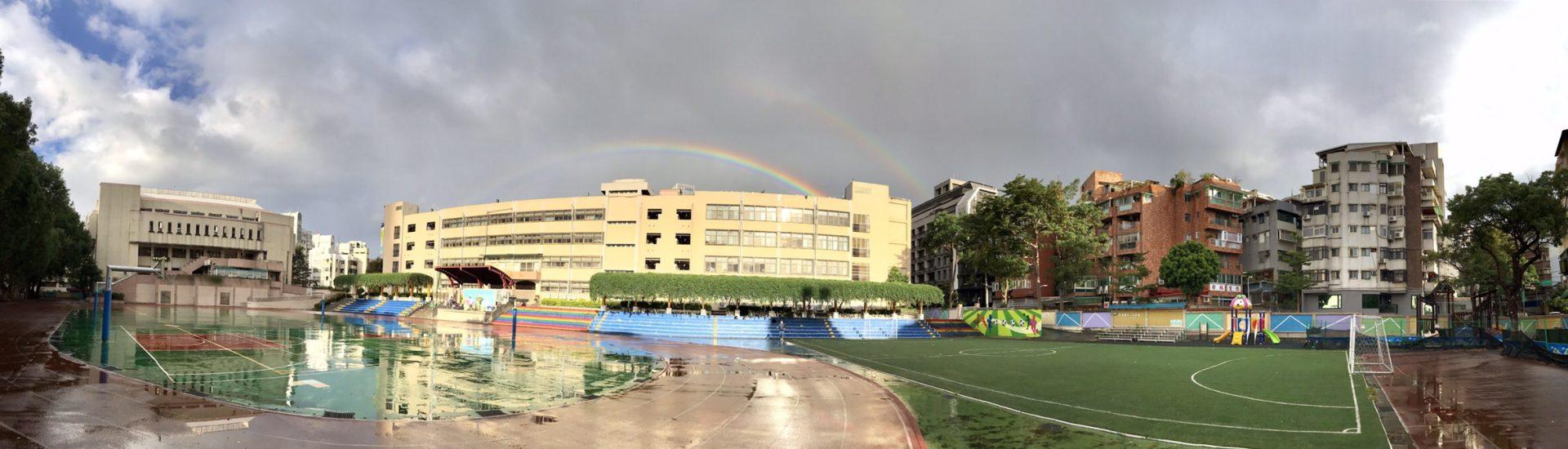 天母國小的彩虹操場