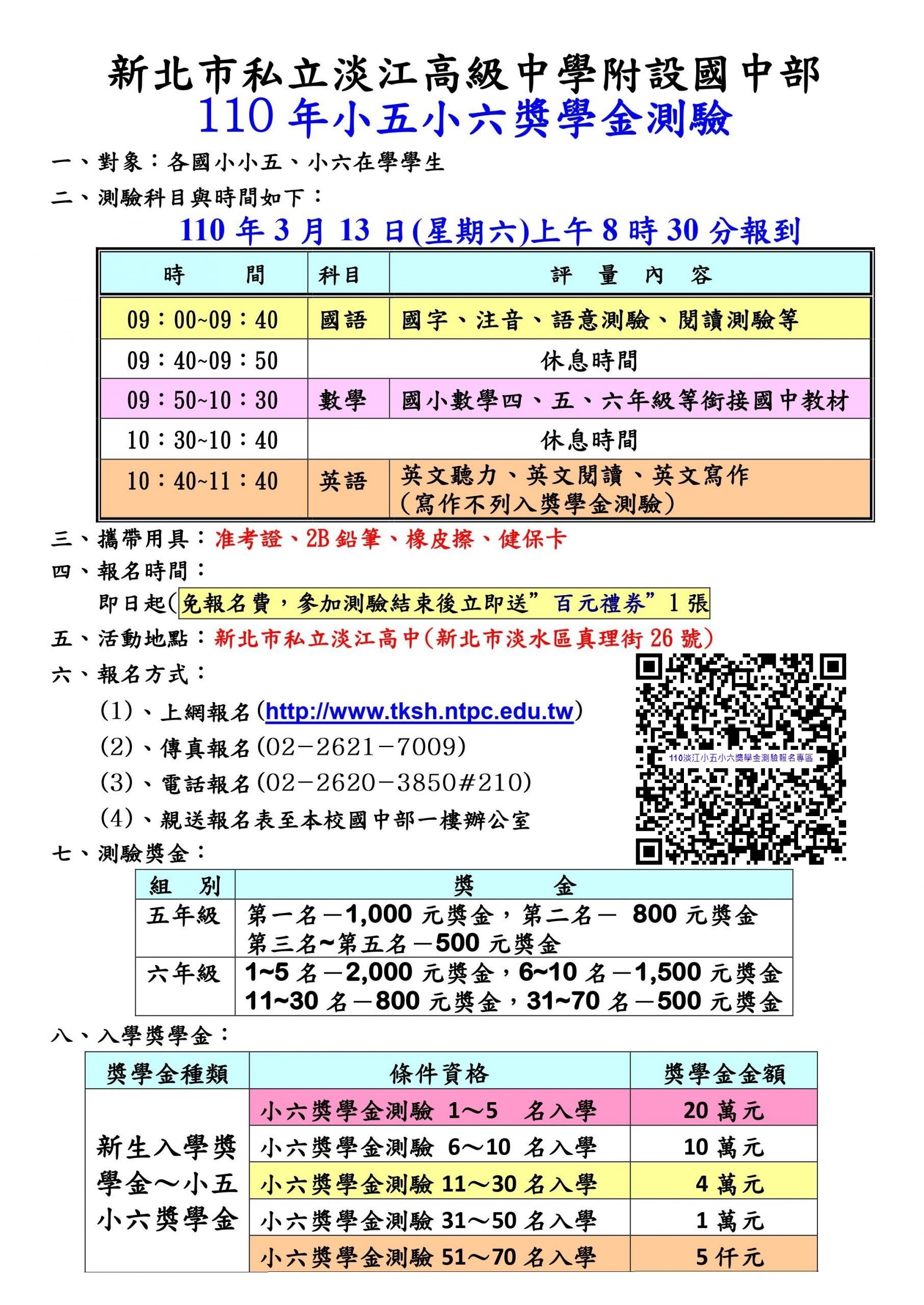 110淡江-小五小六獎學金測驗資訊(含報名表單QRcode)