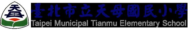臺北市立天母國民小學 Logo